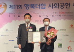 부산환경공단, '행복더함 사회공헌 캠페인'에서 동반성장위원회 위원장상