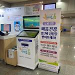 연제구, '내마음봄' 무인 정신건강검진기 무료 운영