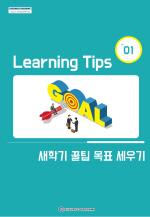 부산경상대학교, 새내기를 위한 대학생활 꿀팁 '2021학년도 러닝팁스 1호' 발행