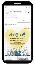 부산진구 전포1동, 카카오톡 채널 통해 위기가구 발굴