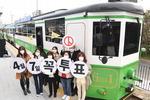 '투표행 4월7일호 해변열차' 개통