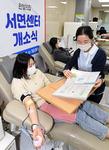 부산 최초 헌혈의 집 서면센터 이전