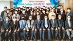 미래인재 육성 사회혁신대학 '고운서당' 3기 개강