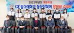 (재)동아대 동문장학회, '2021학년도 제1학기 장학금 수여식' 개최