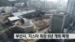 부산시 지스타 최대 8년 개최