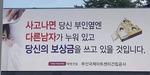 여성혐오 유발 안전표어…태영건설 안내판에 시민 공분
