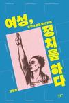 [신간 돋보기] 세상 변화 이끈 여성정치인들