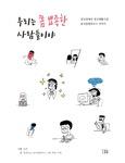 [신간 돋보기] 우울증 등 정신장애 극복기
