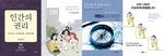 [새 책] 인간의 권리-인권사상·국내인권법·국제인권법(김철수 지음) 外