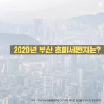 [카드뉴스] 2020년 부산 초미세먼지는?