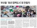 본지 '청년 졸업 에세이' 한국신문상 수상