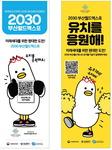 도시철 역사에 부산엑스포 홍보 배너 설치