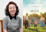 영화 '미나리' 아카데미 6개 부문 노미네이트