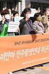 """""""부산시, 양곤과 자매결연 끊어라"""" 시민사회 촉구"""