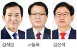 울산 남구청장 김석겸·서동욱·김진석 3파전