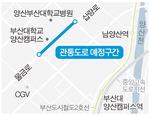 부산대 양산캠퍼스 관통도로 뚫릴 길 열렸다