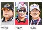 양보 없는 별들의 전쟁…LPGA 한국 낭자 총출동