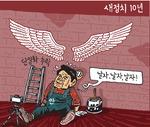 [서상균 그림창] 새정치 10년