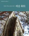 [신간 돋보기] 주민이 말하는 재송마을 역사