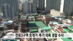 전포3구역 쪼개기*투기 의혹 경찰 수사 착수