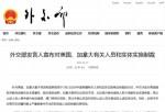 중국, 신장 소수민족 인권 문제 관련…미국·캐나다 보복 제재