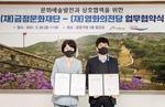 금정문화재단·영화의전당, 사업협력·교류 MOU 체결