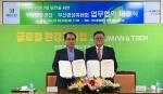 부산환경공단 · 부산영상위원회, 지역 영상산업 발전 위해 협력