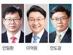 청와대 새 경제수석 안일환…기재부 1·2차관 이억원·안도걸