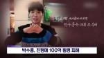 [핫이슈클릭] 연예가화제,박수홍 100억 피해