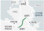 거제 송정IC~문동 국지도 58호선 6월 착공