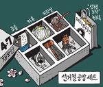 [서상균 그림창] 선거철 공방 세트