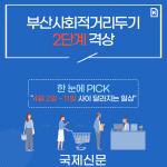 [카드뉴스] 부산 거리두기 2단계 격상, 달라지는 것들은?