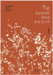 [신간 돋보기] 국내 온천의 효능·역사 안내서
