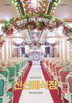 [신간 돋보기] 예식장 55년 지킨 창원 노부부