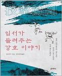 [신간 돋보기] 청나라 말기 필기소설 46편