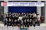 경남정보대, 학생간부 임명장 수여식 개최