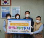 해운대구 반여2동, 고독사 예방 '행복야쿠르트 배달 사업'