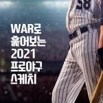 [카드뉴스] WAR로 보는 2021 프로야구 스케치