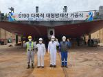해양환경공단, 다목적 대형방제선 기공식 영도구 한진중공업에서 개최