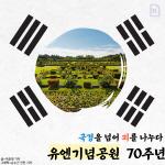 [카드뉴스] 준공 70주년 부산 유엔기념공원은 어떤 곳?