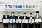 BPA 등 6개 기관 '더 착한 자원순환 사업' 업무협약