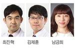 고신대복음병원 최진혁 등 3명, '정부 생애 첫 연구' 과제 선정
