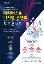 부산대 '메타버스 & 디지털 콘텐츠 토크콘서트' 개최