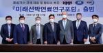 한국선급, HMM OS 등 미래선박연료 연구포럼 발족