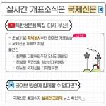 [알림]부산시장 보선 라이브 개표방송