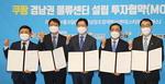 창원·김해에 쿠팡 물류센터 3곳 건립