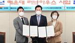 해운대구 지역사회보장협의체와 부산사회복지공동모금회, '러브하우스 사업 협약식' 개최