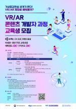 부산대, '디지털콘텐츠 미래인재발굴육성 교육기관' 선정… XR(가상융합기술) 전문가 키운다