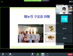 영산대 조리예술학부 '메뉴의 구성과 이해' 온라인 세미나 개최