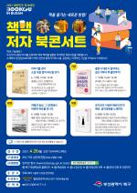 북구, 책맥 저자 북콘서트 & 인문·독서 프로그램 운영
